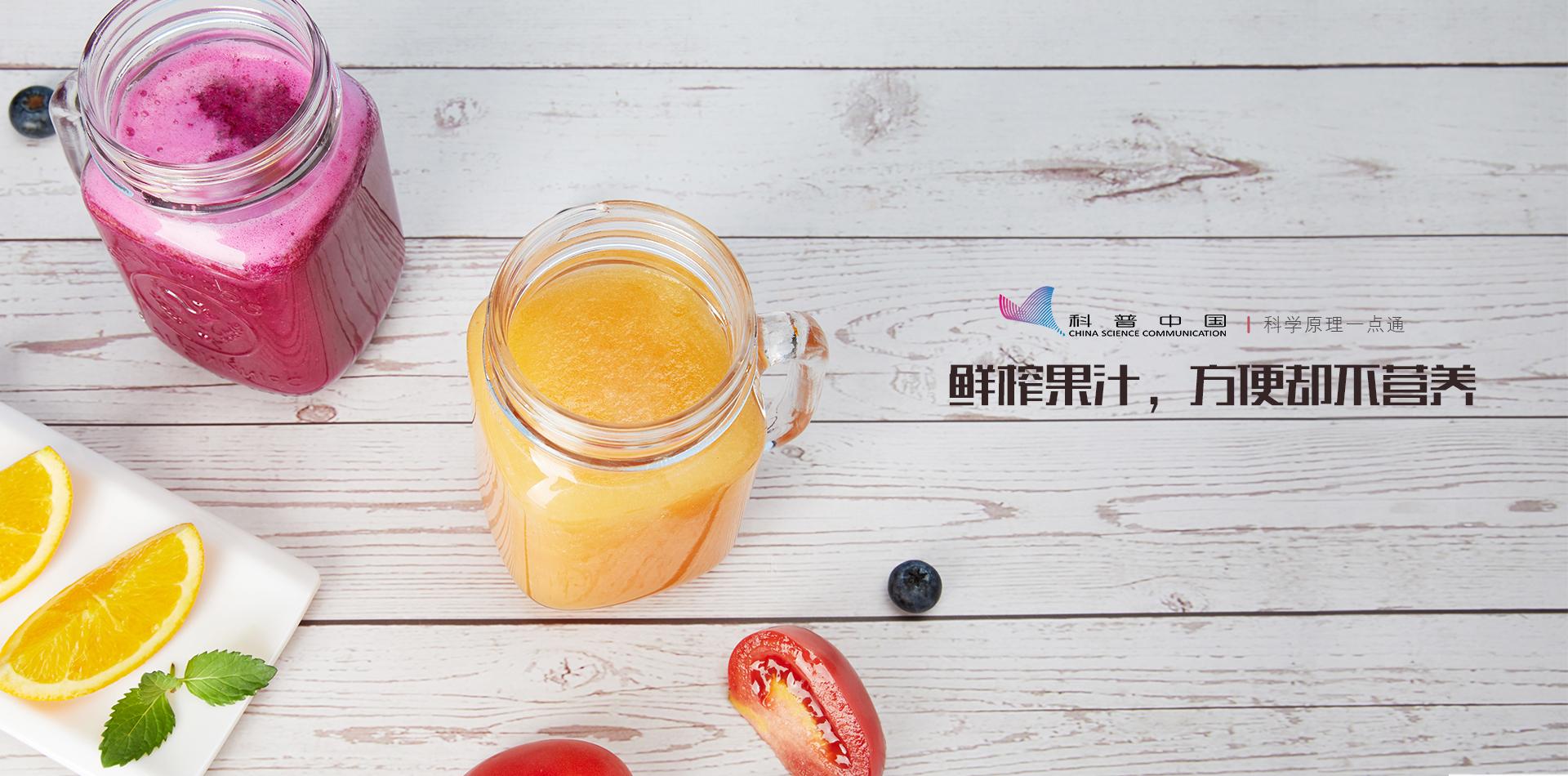 鮮榨果汁,方便卻不營養