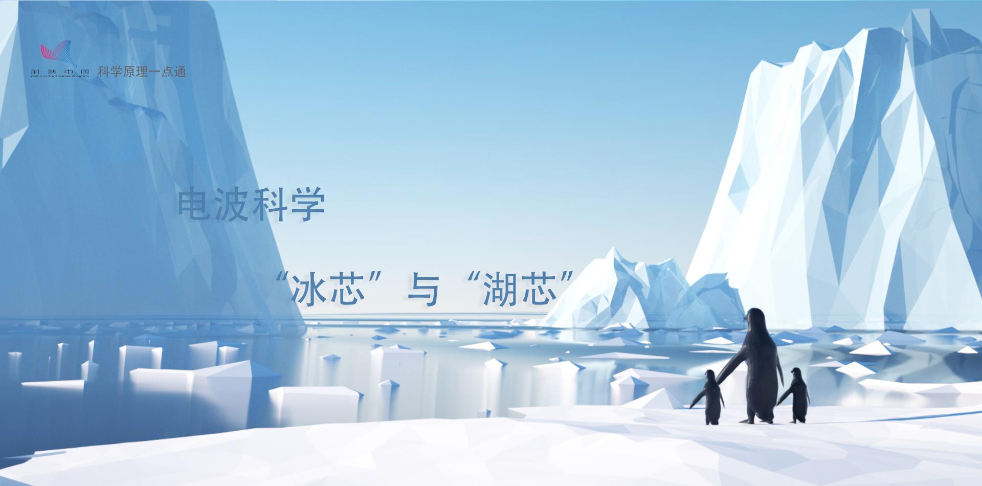 """電波科學——""""冰芯""""與""""湖芯"""""""