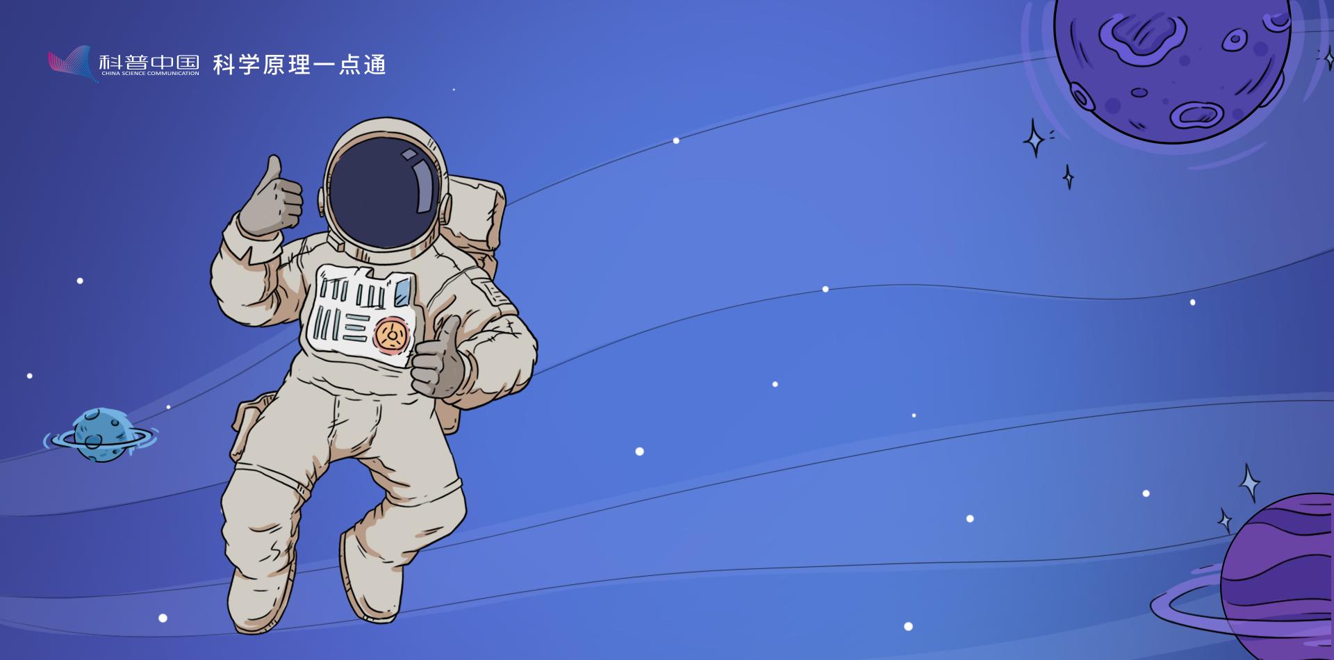 假如你是航天員,這些小知識你可以知道