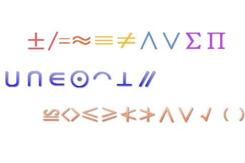 發現數學之美——數學中的符號