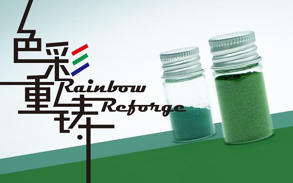 色彩重鑄 第三集 被綠色打敗的綠色